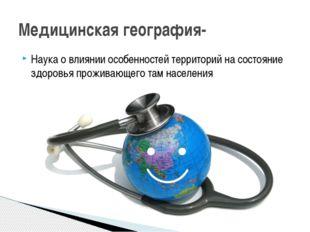 Наука о влиянии особенностей территорий на состояние здоровья проживающего та