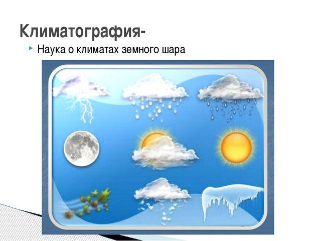 Наука о климатах земного шара Климатография-