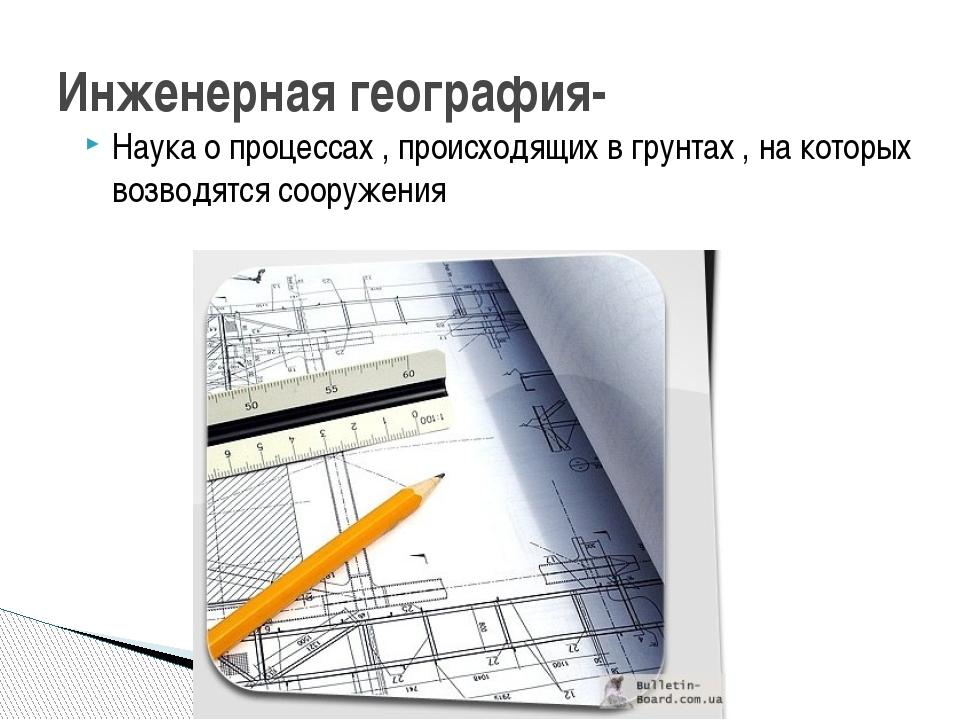 Наука о процессах , происходящих в грунтах , на которых возводятся сооружения...