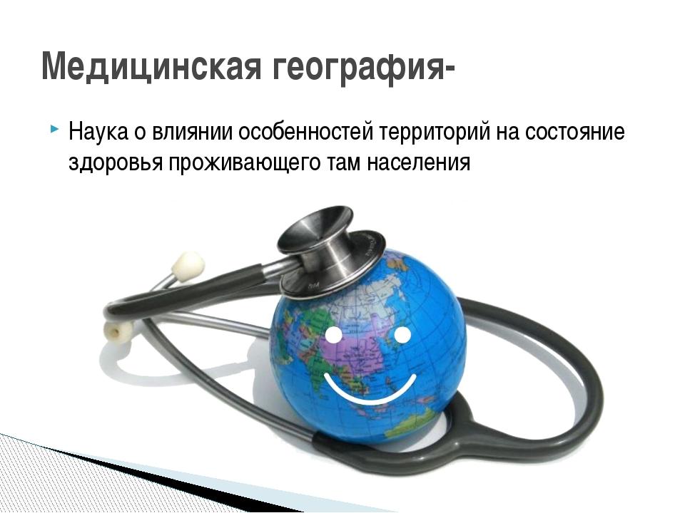 Наука о влиянии особенностей территорий на состояние здоровья проживающего та...