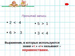 Выражения, в которых используются знаки «< » «>» называют – неравенствами. 2