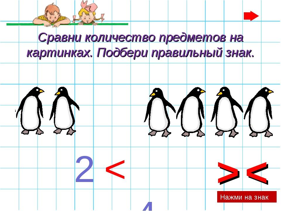 > < Нажми на знак Сравни количество предметов на картинках. Подбери правильны...