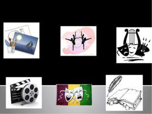 Какие виды искусства символизируют эти картинки