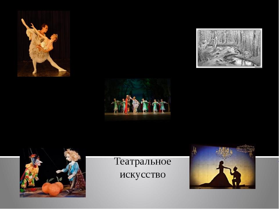 Хореография Графика Театральное искусство