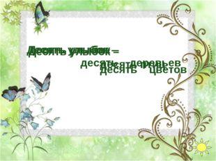 Десять улыбок – десять цветов Десять улыбок – десять деревьев Десять улыбок –