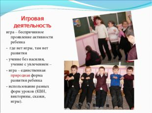 Игровая деятельность игра – беспричинное проявление активности ребенка - где