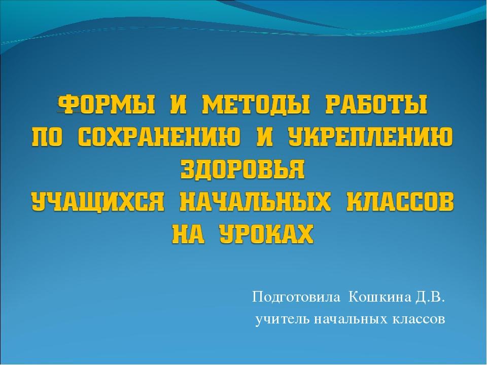 Подготовила Кошкина Д.В. учитель начальных классов