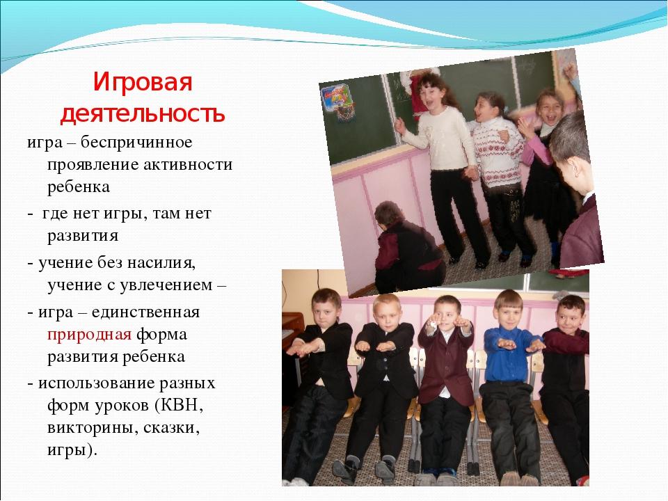 Игровая деятельность игра – беспричинное проявление активности ребенка - где...