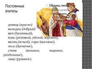 девица (красна) молодец (добрый) меч (булатный), конь (ретивый, удалой, воро