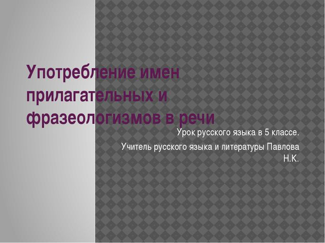 Употребление имен прилагательных и фразеологизмов в речи Урок русского языка...