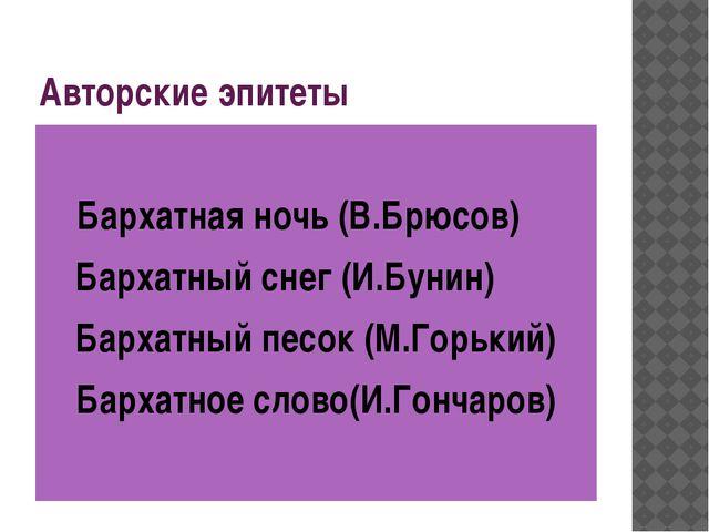 Авторские эпитеты Бархатная ночь (В.Брюсов) Бархатный снег (И.Бунин) Бархатны...