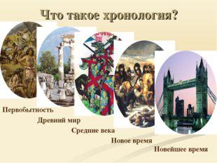 Что такое хронология? Древний мир Средние века Новое время Новейшее время Пер