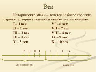 Век до нашей эры наша эра IV III II I I II III IV Исторические эпохи – делят