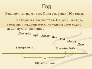 Год Века делятся на «года». Один век равен 100 годам. Каждый век начинается