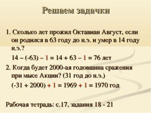 Решаем задачки 1. Сколько лет прожил Октавиан Август, если он родился в 63 го