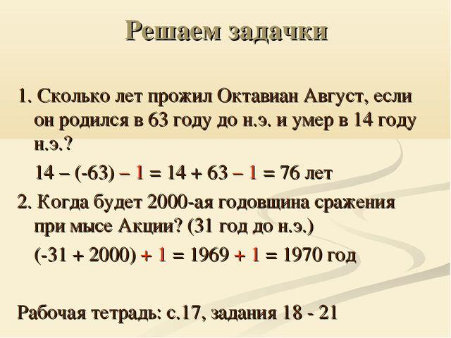 Решаем задачки 1. Сколько лет прожил Октавиан Август, если он родился в 63 го...