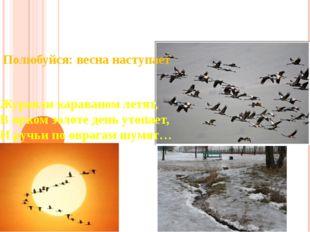Полюбуйся: весна наступает Журавли караваном летят, В ярком золоте день утопа