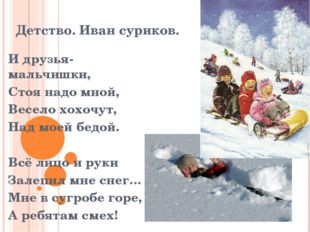 Детство. Иван суриков. И друзья-мальчишки, Стоя надо мной, Весело хохочут, На