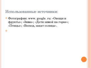 Использованные источники: Фотографии: www. google. ru: «Овощи и фрукты»; «Зим