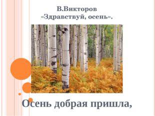 В.Викторов «Здравствуй, осень». Осень добрая пришла,