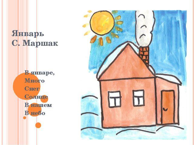 Январь С. Маршак В январе, Много Снег Солнце В нашем В небо