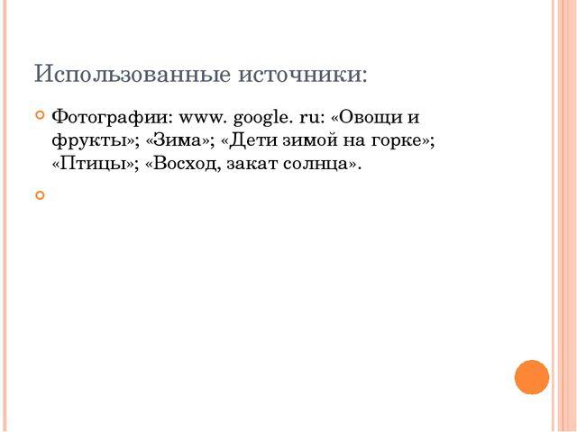 Использованные источники: Фотографии: www. google. ru: «Овощи и фрукты»; «Зим...