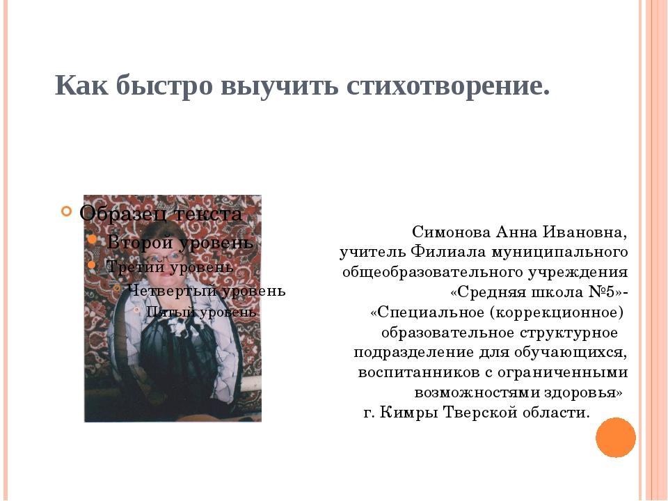 Как быстро выучить стихотворение. Симонова Анна Ивановна, учитель Филиала мун...