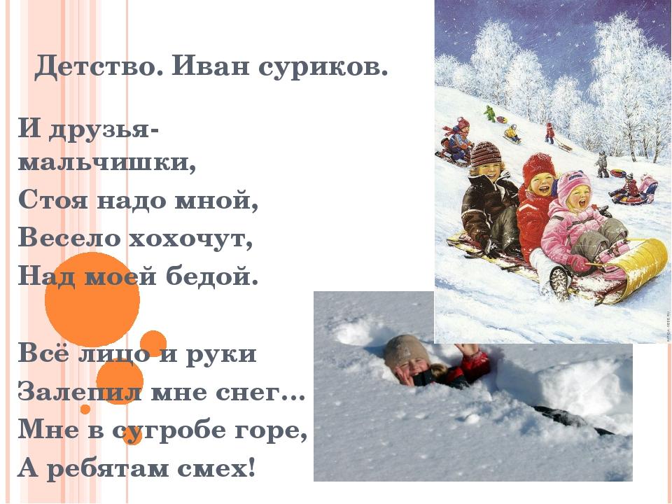 Детство. Иван суриков. И друзья-мальчишки, Стоя надо мной, Весело хохочут, На...