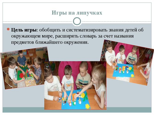 Игры на липучках Цель игры: обобщить и систематизировать знания детей об окру...