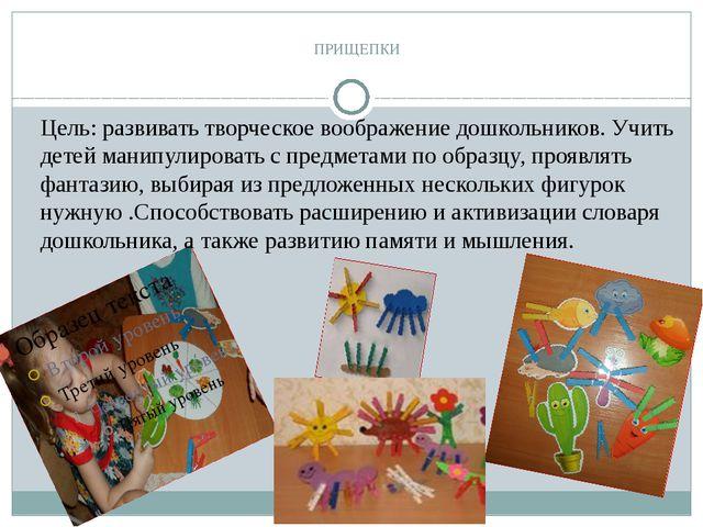 ПРИЩЕПКИ Цель: развивать творческое воображение дошкольников. Учить детей ман...