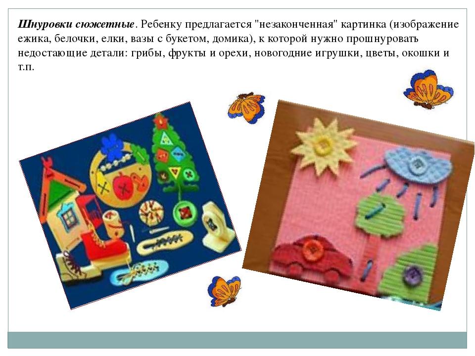 """Шнуровки сюжетные. Ребенку предлагается """"незаконченная"""" картинка (изображение..."""