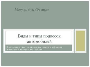 Подготовил: мастер производственного обучения Николенко Валерий Викторович Ви