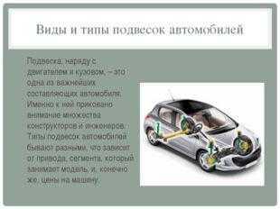 Виды и типы подвесок автомобилей Подвеска, наряду с двигателем и кузовом, – э