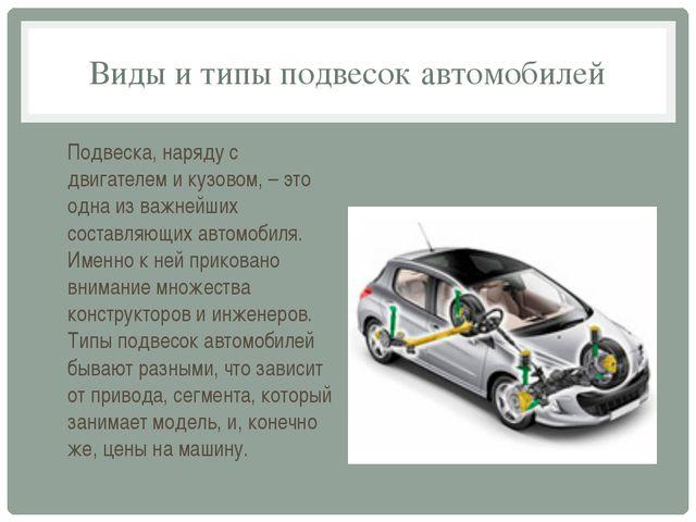 Виды и типы подвесок автомобилей Подвеска, наряду с двигателем и кузовом, – э...