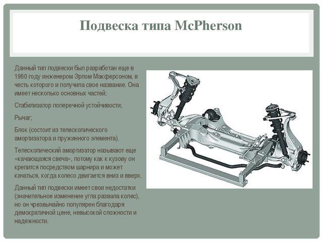 Подвеска типа McPherson Данный тип подвески был разработан еще в 1960 году ин...