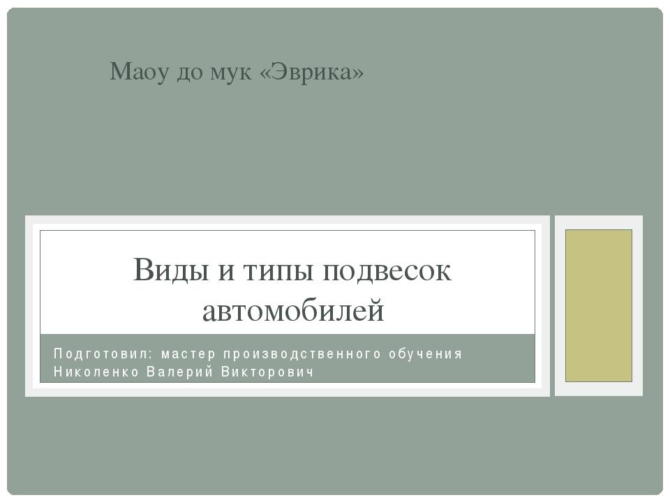 Подготовил: мастер производственного обучения Николенко Валерий Викторович Ви...