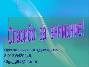 Приглашаю к сотрудничеству: 8(912)6420245 Olga_g61@mail.ru