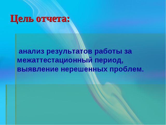 Цель отчета: анализ результатов работы за межаттестационный период, выявление...