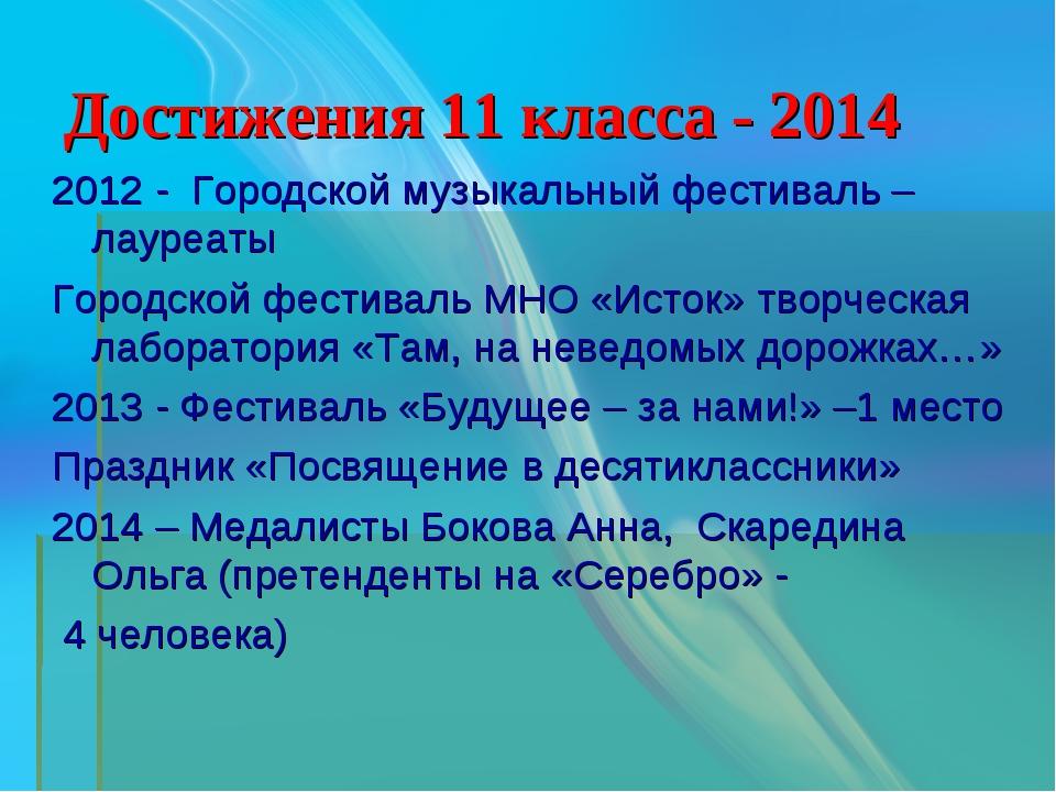Достижения 11 класса - 2014 2012 - Городской музыкальный фестиваль – лауреаты...