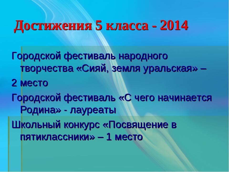 Достижения 5 класса - 2014 Городской фестиваль народного творчества «Сияй, зе...