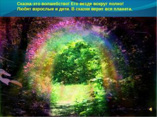 Сказка-это волшебство! Его везде вокруг полно! Любят взрослые и дети. В сказк