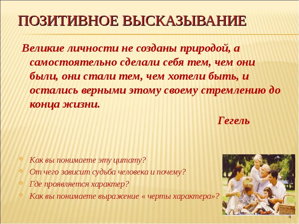 ПОЗИТИВНОЕ ВЫСКАЗЫВАНИЕ Великие личности не созданы природой, а самостоятельн...
