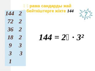 Құрама сандарды жай көбейткіштерге жікте 144 144 = 2⁴ ∙ 3² 7 144 2 72 2 36 2