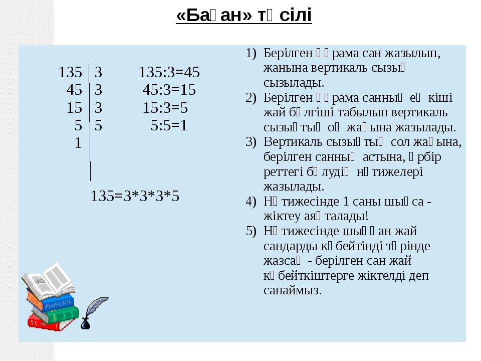 «Баған» тәсілі 135 3135:3=45 45345:3=15 15 315:3=5 5 55:5=1 1 135=3*3*3*5 Бе...