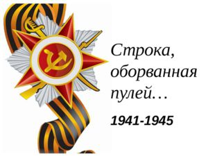 Строка, оборванная пулей… 1941-1945