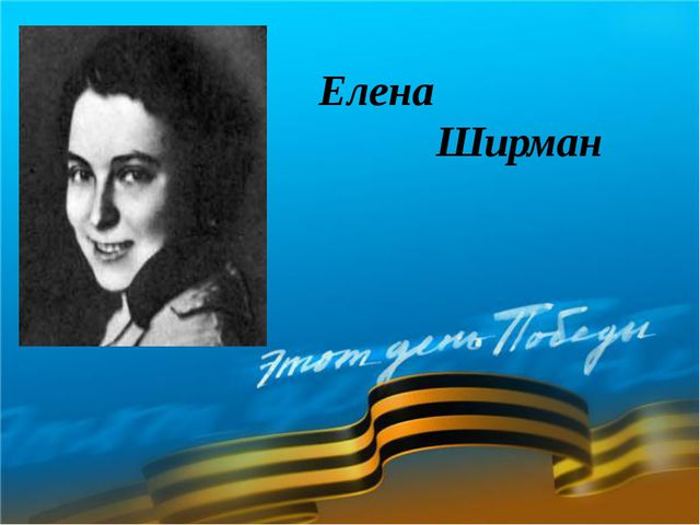 Елена Ширман