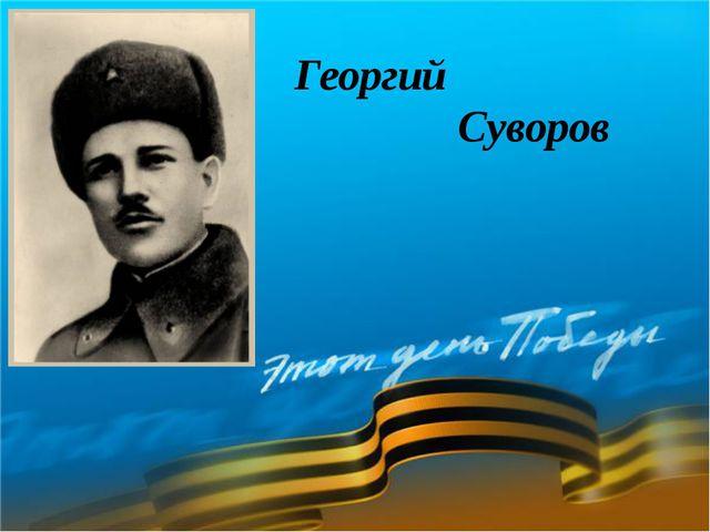 Георгий Суворов
