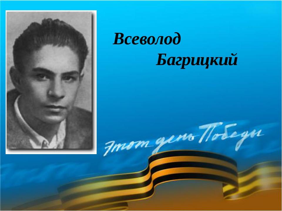 Всеволод Багрицкий