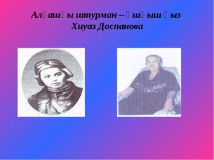 Алғашқы штурман – ұшқыш қыз Хиуаз Доспанова