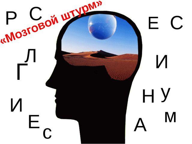 «Мозговой штурм» Г Е Н Е Р А Л И С С С И И м с у